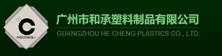 Guangzhou Hecheng Plastics Co., Ltd.